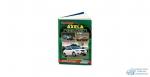 Mazda Axela с 2003-2009г./рестайлинг с 2006г. цв/эл. Устр., тех. обслуживание и ремонт