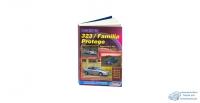 яMazda 323 / Familia, Protege. Модели 2WD4WD (бенз.), 1998-04 гг. ( 1/6)