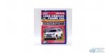 Toyota Land Cruiser Prado 150. Модели с 2009 года выпуска бензин 1GR-FE(4,0), 2TR-FE(2,7)