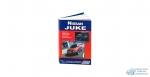Nissan Juke с 2011г., серия Автолюбитель. Устройство, техническое обслуживание, ремонт