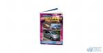 Toyota Porte/Sienta/Will Cypha 2WD 4WD с 2002-2004г.(бенз) Автолюбитель. Устройство, тех. обслуж. и ремонт.