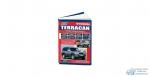 яHyundai Terracan c 2001 (диз и бенз) Устройство, техническое обслуживание и ремонт